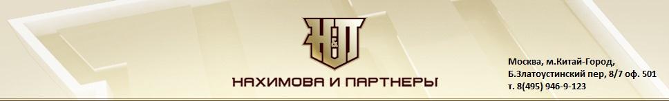 АК №16 Нахимова и партнеры